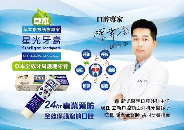 星光牙膏/草本全效牙周護理牙膏新上市優惠組 口腔顎面外科牙醫專業醫師研發推薦/雪菲網ShareFeels