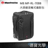 ▶雙11折300 Manfrotto MB MP-RL-70BB -大師級滾輪式攝影包  正成總代理公司貨 相機包 送抽獎券