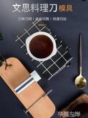 豆腐刀文思豆腐刀模具304不銹鋼家用廚房神器商用酒店超細豆腐切絲工具 芊墨左岸