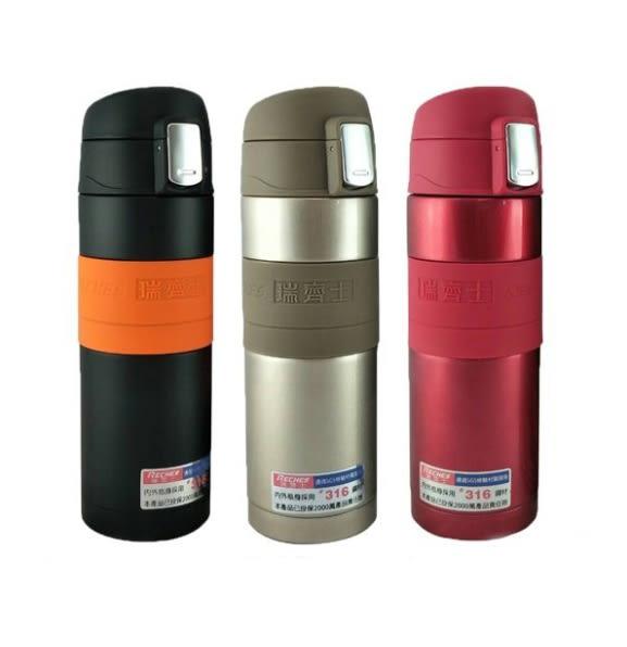 RECHES 瑞齊士 316不銹鋼 真空彈蓋杯 450ml 保溫杯 保溫瓶