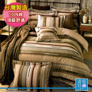 【這個好窩】台灣製 雙人純棉六件式床罩組(午茶時光)