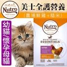此商品48小時內快速出貨》Nutro美士全護營養》特級幼貓/懷孕母貓(農場雞肉+糙米)配方-3lbs/1.36kg
