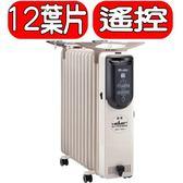 HELLER嘉儀【KED-512T】12葉片電暖爐電暖器