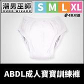 ABDL 成人寶寶 練習褲 訓練褲 素色白色 | 加拿大 REARZ 品牌 棉布面 成人尿布