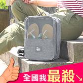 收納鞋盒 出國旅行 防潑水 乾濕分離 韓版 鞋包 旅遊 刷色雙層鞋袋【B045】米菈生活館
