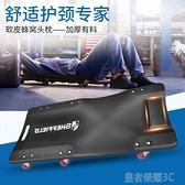 修車板 鋼盾維修車底汽修躺板滑輪睡板 修車滑板修車躺板36寸 加厚款專業YTL