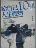 【書寶二手書T3/心靈成長_KET】給自己10樣人生禮物_褚士瑩