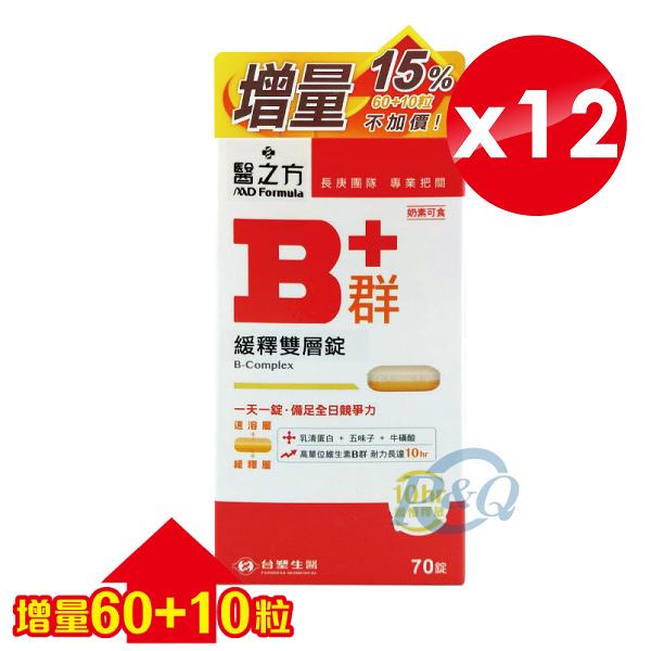 (12盒組)(加量版) 台塑生醫 醫之方 緩釋B群雙層錠-60+10粒X12 專品藥局【2014420】