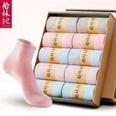 雙十一狂歡購 拾襪記  襪子女純色中筒襪棉襪女長襪女襪春秋款短襪女士襪子