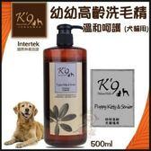 『寵喵樂旗艦店』K'9 NatureHolic天然無毒洗劑專家》幼幼高齡呵護洗毛精(犬貓適用)500ml