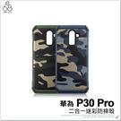 華為 P30 Pro 二合一 迷彩 手機殼 防摔防震 盔甲 保護殼 保護套 手機套 四角強化 軍綠 藍迷彩