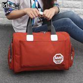 韓版大容量旅行袋手提旅行包可裝衣服的包包行李包女防水旅游包男 居享優品