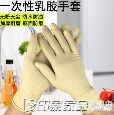 一次性手套乳膠手套加厚勞保家務洗碗工廠保護車間用橡膠手套 印象家品