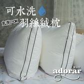 【Adorar愛朵兒】可水洗純棉柔軟科技羽絲絨枕(1入)1入