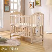 貝芙佳嬰兒床實木無漆寶寶bb床搖籃床多功能兒童新生兒拼接大床
