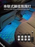 汽車腳底滿天星氛圍燈車內七彩感應氣氛燈【輕派工作室】