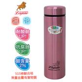 【LOYANO羅亞諾】#316不鏽鋼保溫杯瓶480ml(粉金色) LY-078