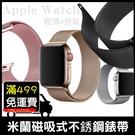 Apple Watch SE/3/4/5/6 38/40/42/44mm 米蘭 錶帶 磁力吸附 不鏽鋼 替換帶