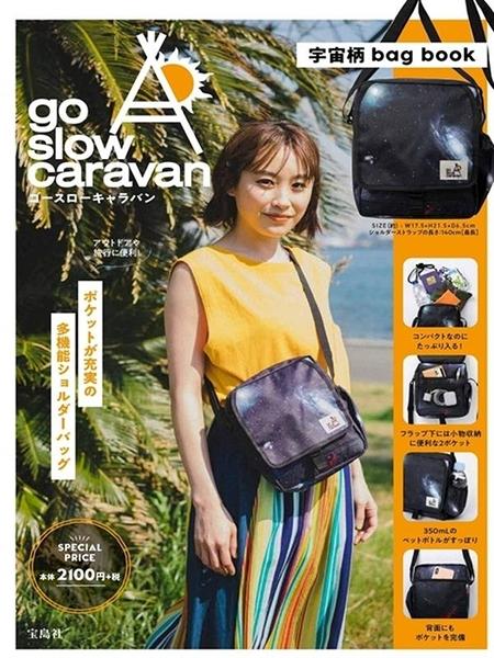 go slow caravan情報特刊:附宇宙圖案肩背包