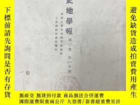 二手書博民逛書店史地學報罕見第三卷 第一二合期Y390555 商務 出版1924