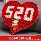 520情人節禮物送女友女生女朋友老婆浪漫驚喜特別創意抖音生日花 NMS漾美眉韓衣