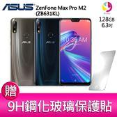 分期0利率 ASUS ZenFone Max Pro M2 (ZB631KL) 4GB/128GB 智慧手機 贈『9H鋼化玻璃保護貼*1』