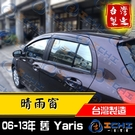 【一吉】【前兩片】05-13年 小鴨 Yaris 原廠型 晴雨窗 /台灣製造,工廠直營 yaris晴雨窗 小鴨晴雨窗