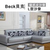 Beck貝克L型皮沙發-貓抓皮-可客製|奧斯曼OSMAN