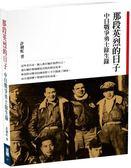 那段英烈的日子:中日戰爭勇士餘生錄