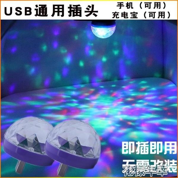 汽車LED車內腳底燈USB音樂聲控DJ裝飾七彩氣氛燈節奏氛圍燈爆閃燈 花樣年華