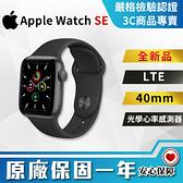 【創宇通訊│全新品】台灣公司貨 Apple Watch SE (40mm) LTE版 A2355 開發票