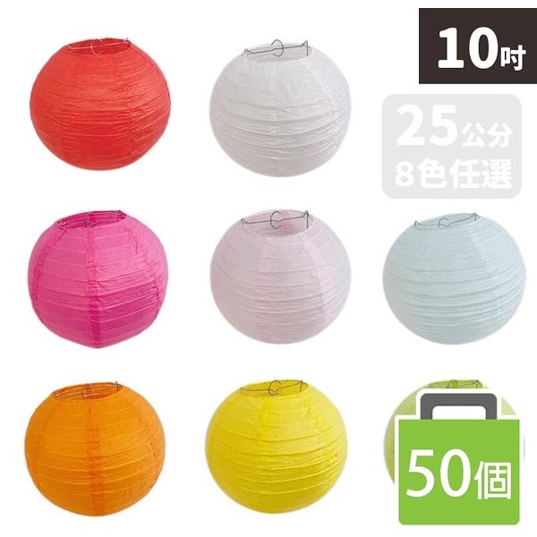 10吋燈籠 空白燈籠 直徑25cm/一袋50個入(定50) 彩繪燈籠 紙燈籠 圓形燈籠 DIY燈籠 467