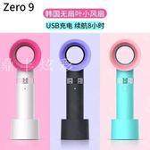 USB風扇韓國無葉USB小風扇迷你可充電學生宿舍隨身便攜式手持桌面