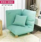 懶人沙發榻榻米簡約現代單人小沙發簡易客廳地板沙發椅布藝8(主圖款香草綠 綠抱枕)