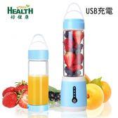 【好健康工坊】2018版USB充電果汁機隨行杯(HJ-480)
