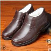 爸爸鞋 中老年棉鞋男冬季保暖加絨加厚老頭皮鞋防水防滑老人爸爸休閒【寶媽優品】