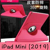 【萌萌噠】Apple iPad Mini (2019) 7.9吋 旋轉360度保護套 皮紋側翻皮套 多層支架 鬆緊帶 平板套