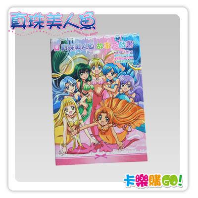 【卡樂購】真珠美人魚-故事遊戲書