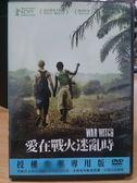 挖寶二手片-D18-013-正版DVD*電影【愛在戰火迷亂時】-影展片