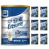 亞培安素優能基香草少甜850G + 安素綠茶 250ml X6瓶 【愛買】