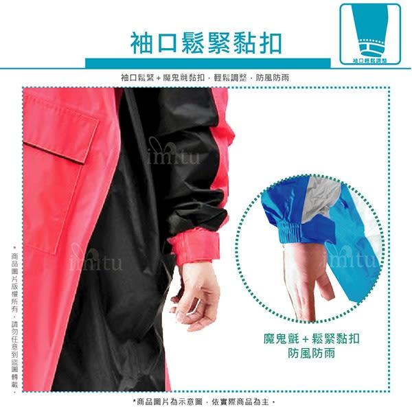 imitu米圖  自訂款 3步驟快速穿脫x後反穿連身一件式風雨衣(四色_2XL~4XL)