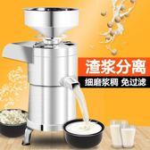 豆漿機商用渣漿分離現磨無渣磨漿機大容量全自動不銹鋼打漿機早餐   極客玩家  igo  220v
