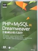 【書寶二手書T9/電腦_WGF】PHP MySQL與Dreamweaver互動網站程式設計_林梓涵