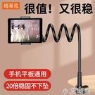手機架懶人支架拍視頻手機ipad平板電腦pad桌面拍攝看電視通用女直播床頭萬能夾子 小艾新品