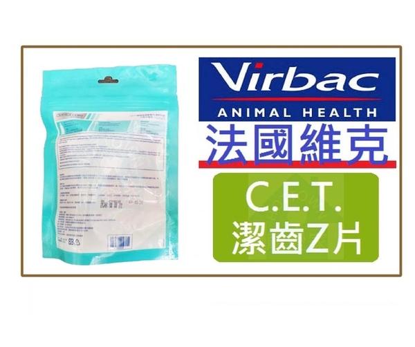 ☆寵愛家☆法國VIRBAC維克C.E.T. 雙酵素植物性潔齒片,潔牙片 S