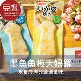 【豆嫂】日本零食 墨魚型魚板燒(原味墨魚/起司)