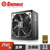 【Enermax 安耐美】金靜冰核 750W 80+金牌 電源供應器