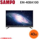 【SAMPO聲寶】40吋 超質美LED EM-40BA100 免運費