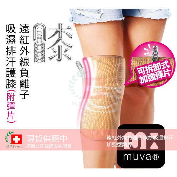 MUVA護膝遠紅外線負離子線紗吸濕排汗加強型護膝(M / L / XL可選)【醫妝世家&MUVA】