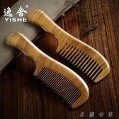 綠檀木梳子家用頭梳桃木梳牛角梳防/
